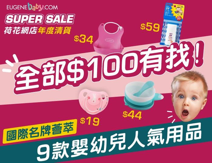 $100有找︱9款人氣BB用品