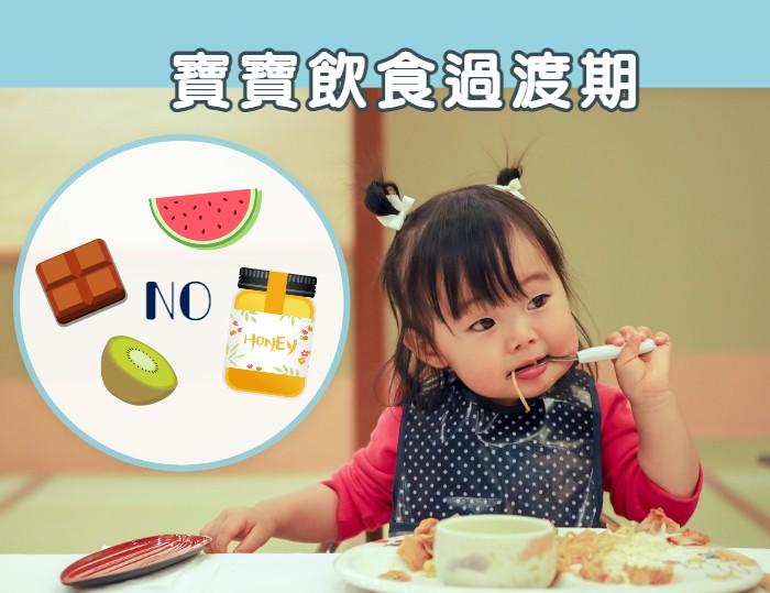 0-3歲幼兒加固飲食禁忌