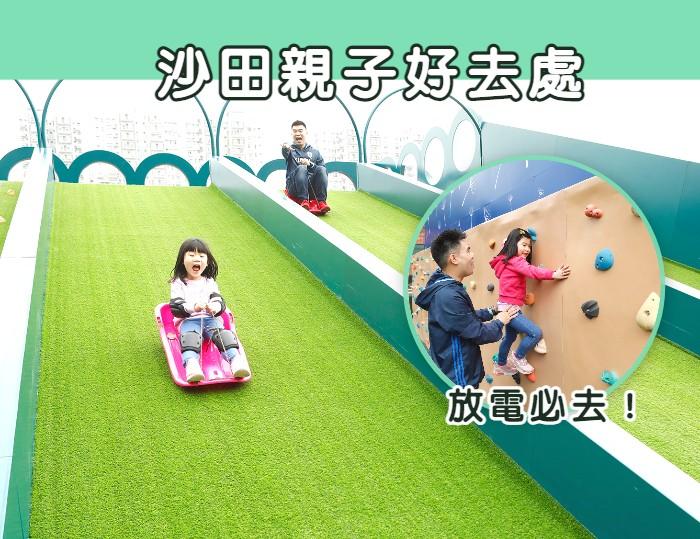 沙田好去處|新城市廣場空中公園