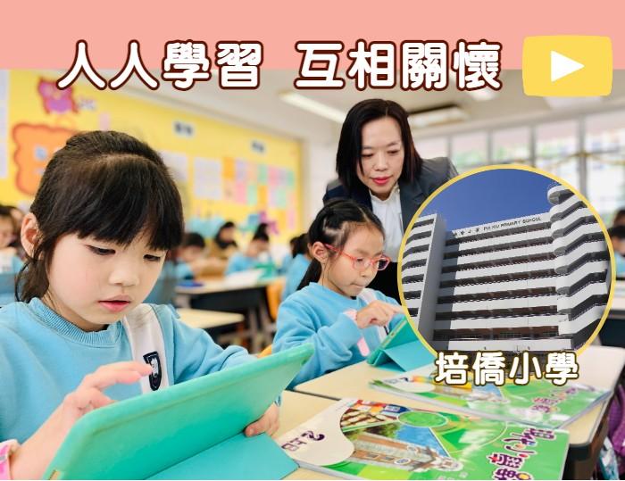培僑小學人人學習-互相關懷