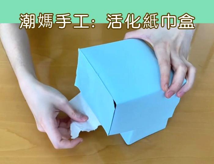 潮媽手工 | 紙巾盒搖身一變廁紙盒,10分鐘製作