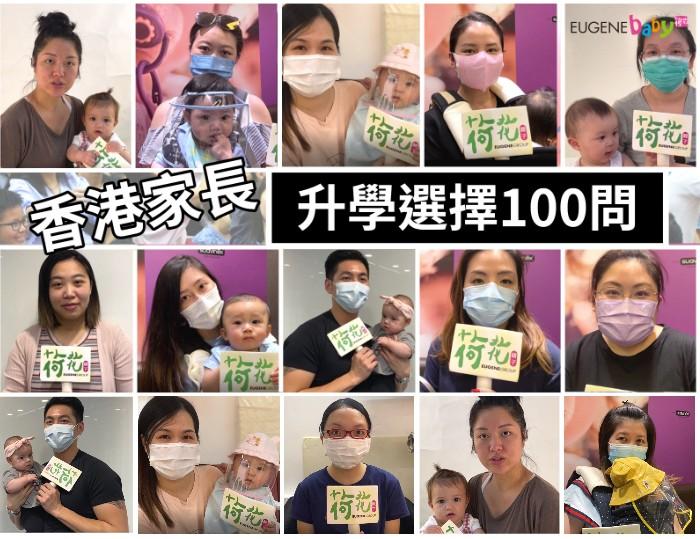 讀唔讀N班好?|香港家長關於升學100問(含影片)