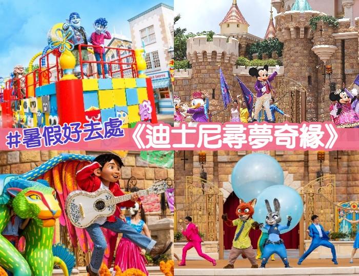 親子好去處 ❘《迪士尼尋夢奇緣》全球獨有暑期戶外音樂派對