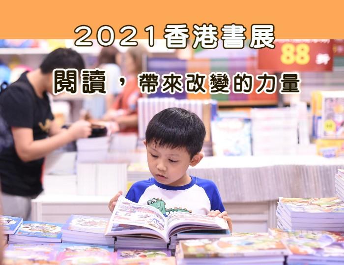 2021年7月書展媽媽攻略|門票、優惠、活動一文睇清