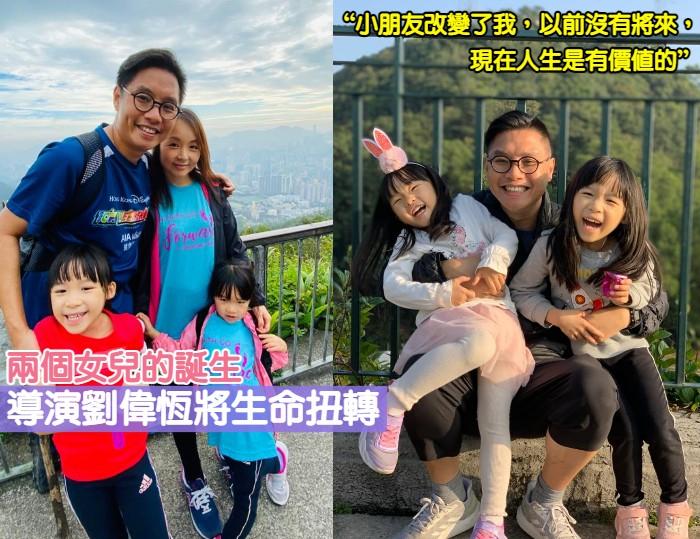 名人專訪 ❘ 導演劉偉恆: 兩個女兒的誕生令自己將生命扭轉