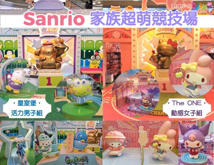 親子好去處 | Sanrio總動員 2個商場9大競技打卡熱點