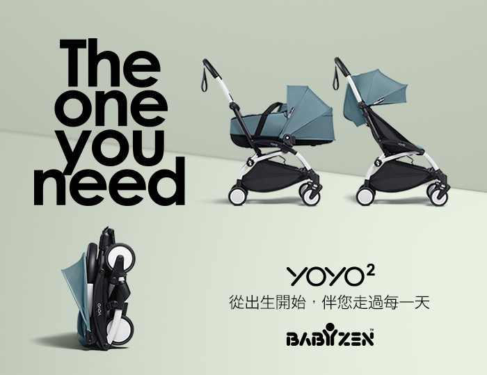 YOYO² 嬰兒車,從出生開始,伴您走過每一天