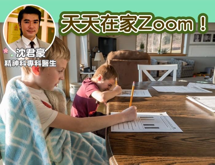天天Zoom!疫情下小朋友上網課缺社交 常扭計點算好?