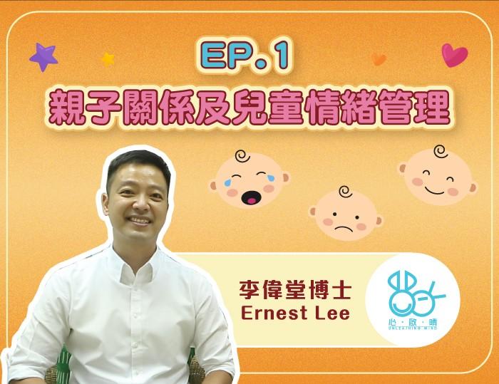 親子關係及情緒管理|心啟晴偉堂博士|教小朋友5大陷阱要提防