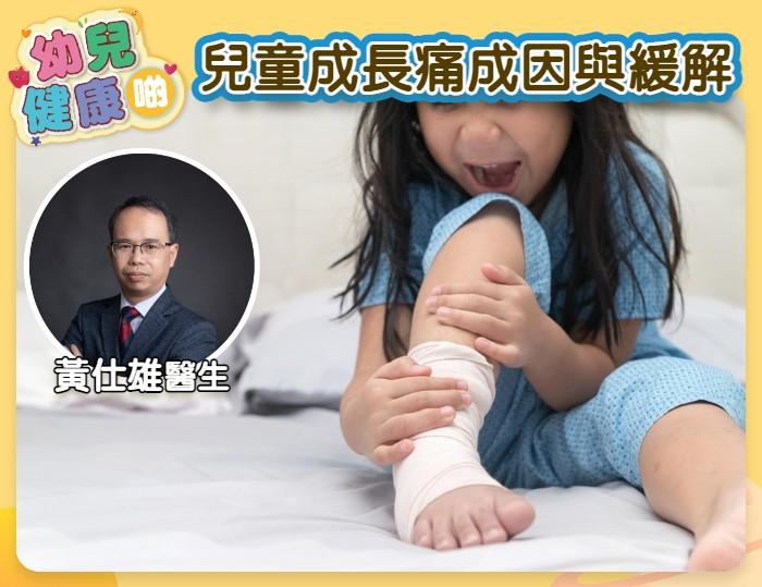 幼兒健康啲|小孩常莫名喊腳痛?醫生:可能是成長痛造成!