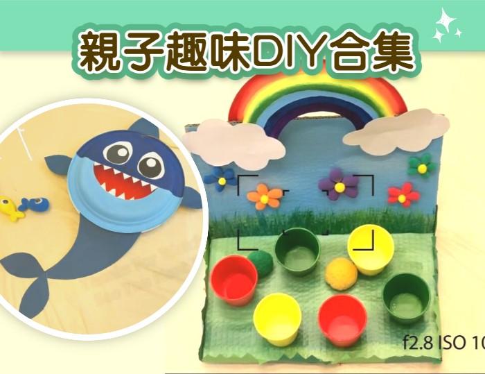 親子趣味手工DIY合集|Babyshark遊戲+彩虹橋