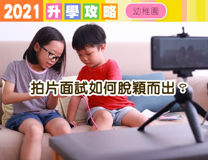 校長解答2021幼稚園拍片面試|究竟學校用什麼準則收取學生?