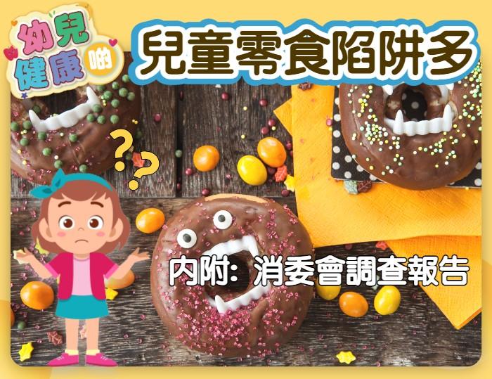 【兒童零食】高糖高鹽高脂 營養師建議家長閱讀營養標籤