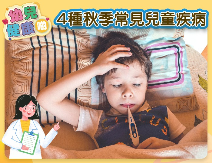 4種秋季常見兒童傳染性疾病|醫生提醒:秋天易生病!