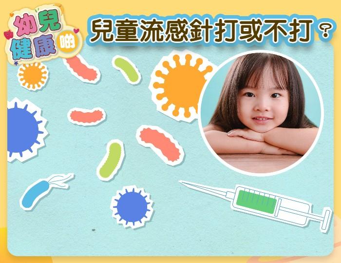 流感針打不打?5個爸媽須知重點(內附衛生署接種日流程)
