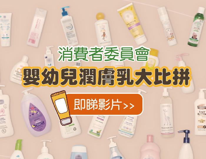 消委會|40款嬰幼兒潤膚乳大檢閱 香料致敏物爸媽要注意!