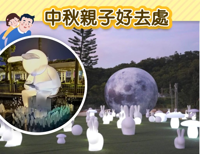 2021香港中秋親子好去處|草地欣賞巨型月亮燈