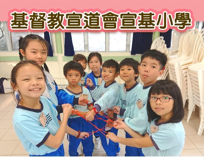 校園直擊|基督教宣道會宣基小學|西貢區熱門 重視生命教育