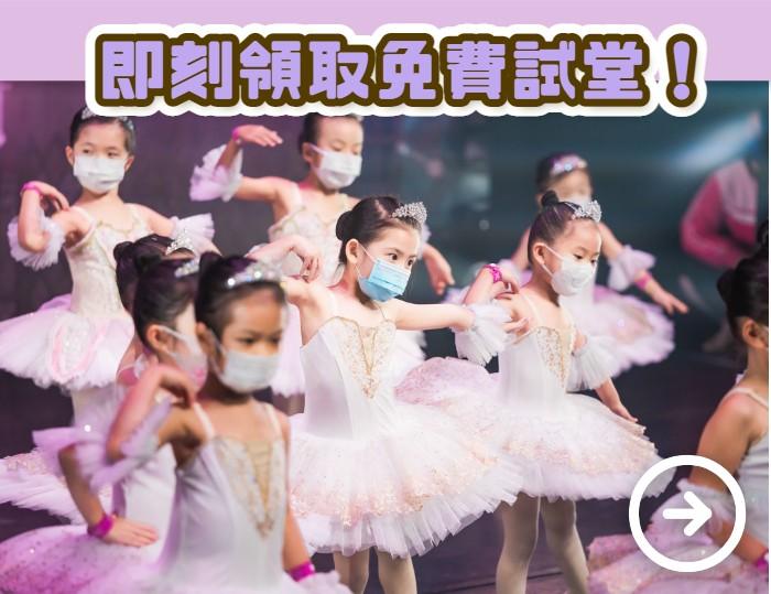 DC Ballet 2021最新優惠|即刻領取免費試堂!
