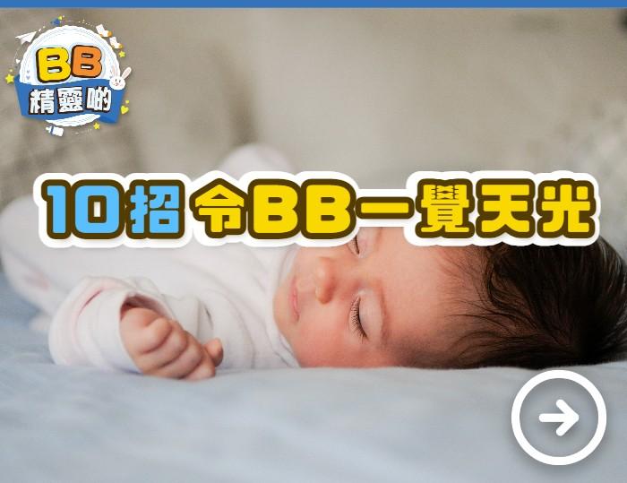 【寶寶睡眠你要知】10個Tips令BB一覺睡天光