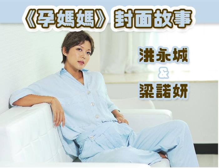 梁諾妍專訪|廁所求婚經歷超搞笑讚丈夫洪永城細心