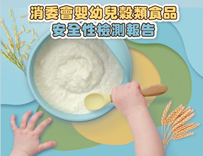 消委會|17款嬰幼兒穀類食品安全性檢測(附總評滿分名單)