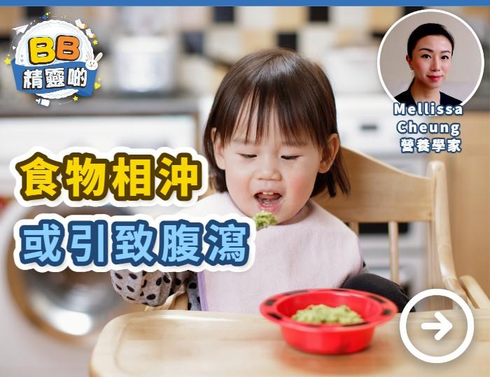 BB加固小心食物相沖 或引致腹瀉