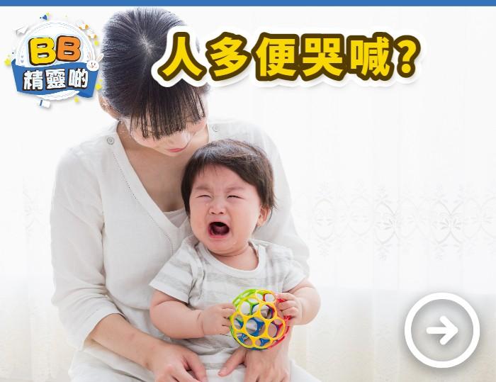 0至1歲BB心理 | 平時少喊人多就喊?與BB適應能力有關