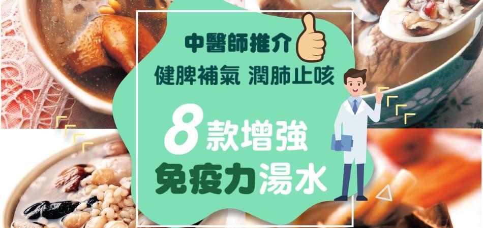 中醫推介:8款增強免疫力湯水