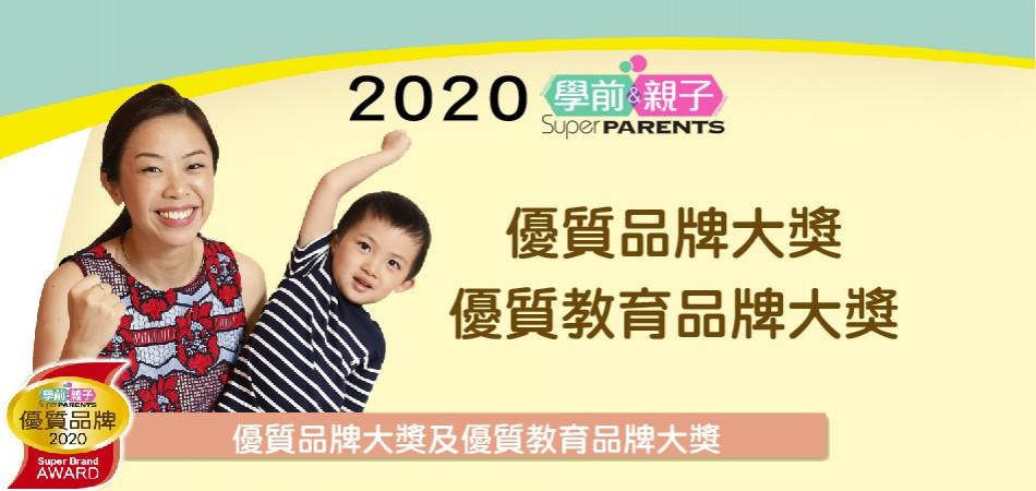 2020優質品牌大獎