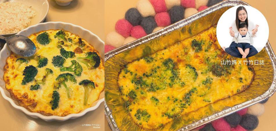 滋味之選:西蘭花三文魚蛋餅