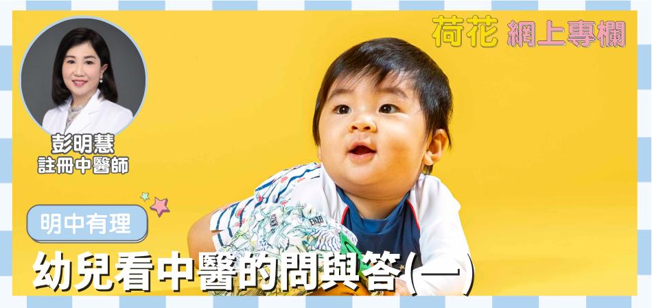 幼兒看中醫的問與答(一)