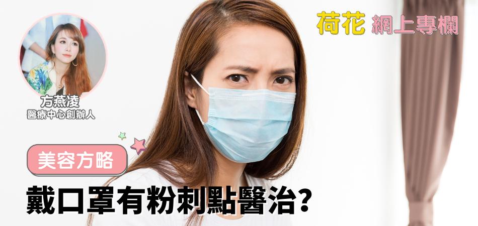 戴口罩有粉刺點醫治?