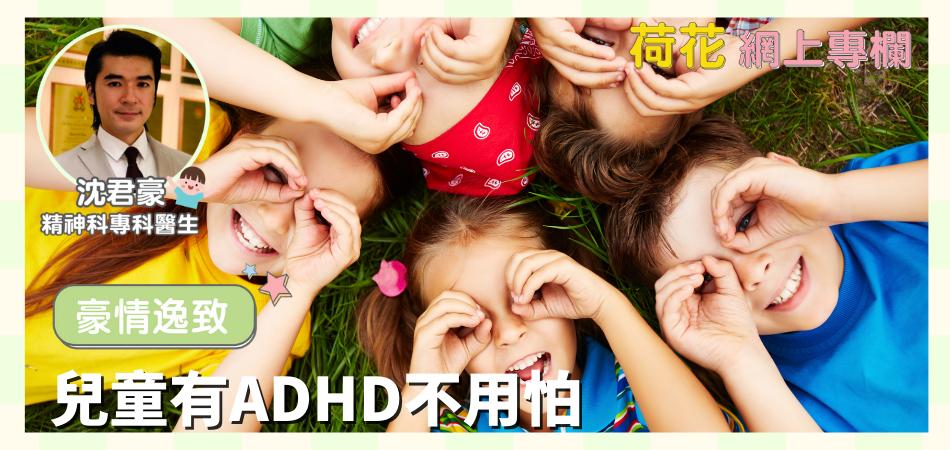 兒童有ADHD不用怕