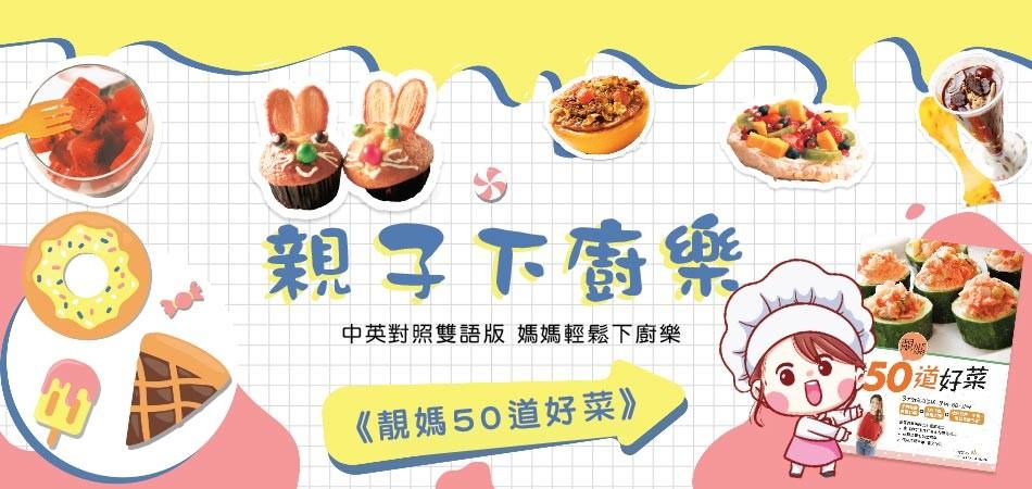【靚媽好菜】親子下廚樂