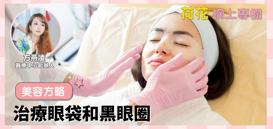 治療眼袋和黑眼圈