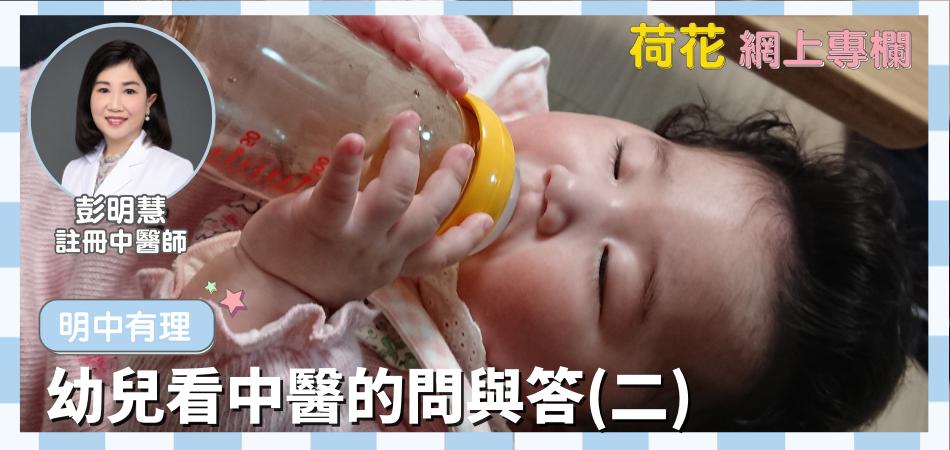 幼兒看中醫的問與答(二)