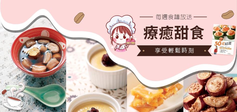 【靚媽好菜】療癒甜食時光