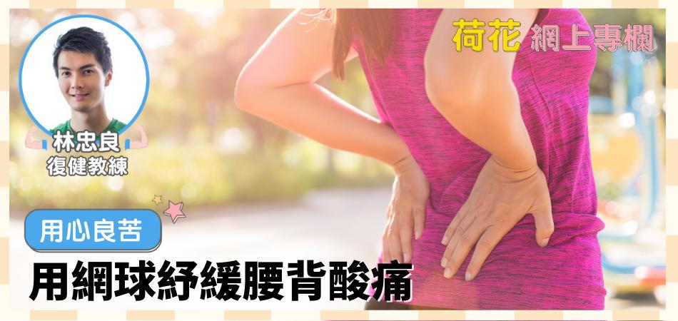 用網球紓緩腰背酸痛
