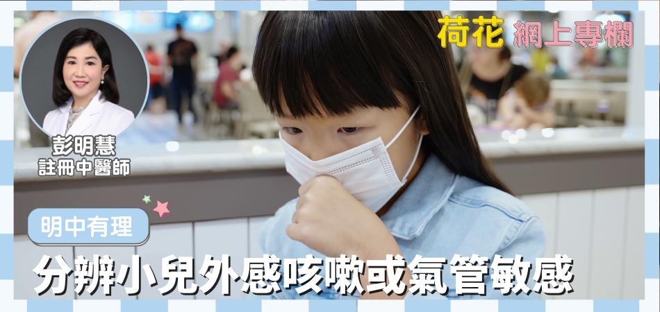 分辨小兒外感咳嗽或氣管敏感