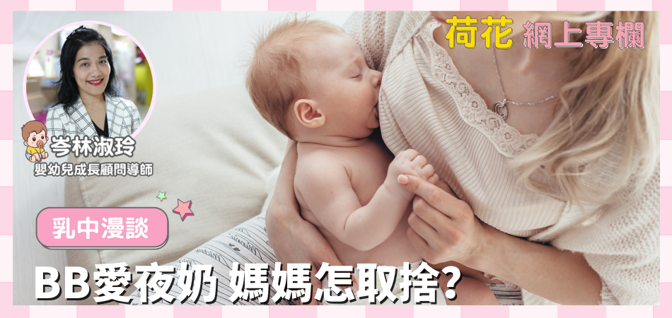 BB愛夜奶 媽媽怎取捨?