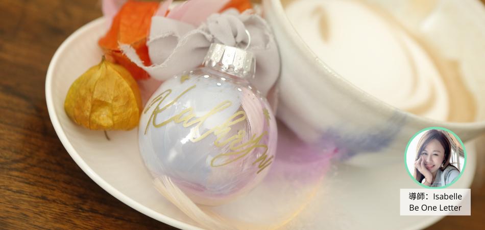 DIY聖誕浪漫吊飾