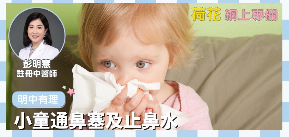 小童通鼻塞及止鼻水