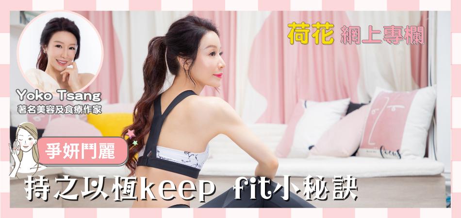 持之以恆keep fit小秘訣