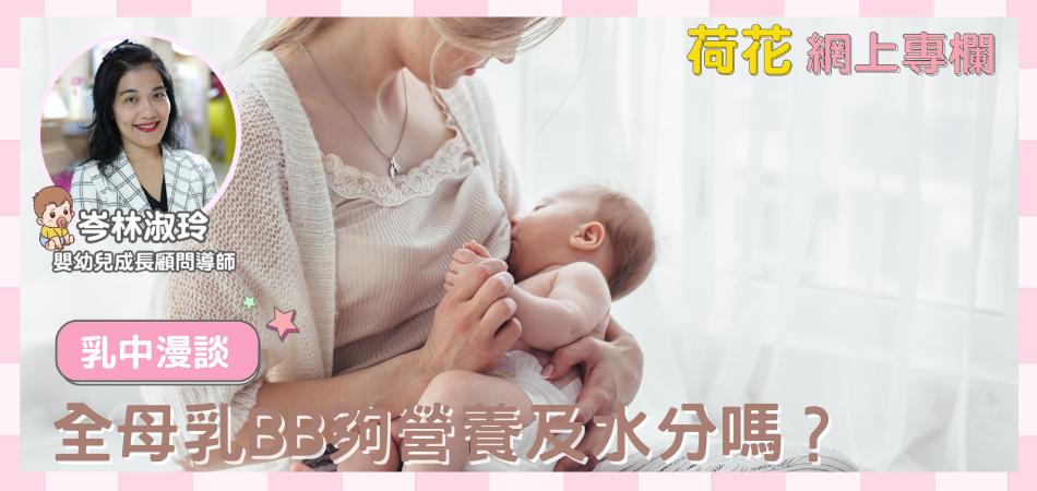 全母乳BB夠營養及水分嗎?