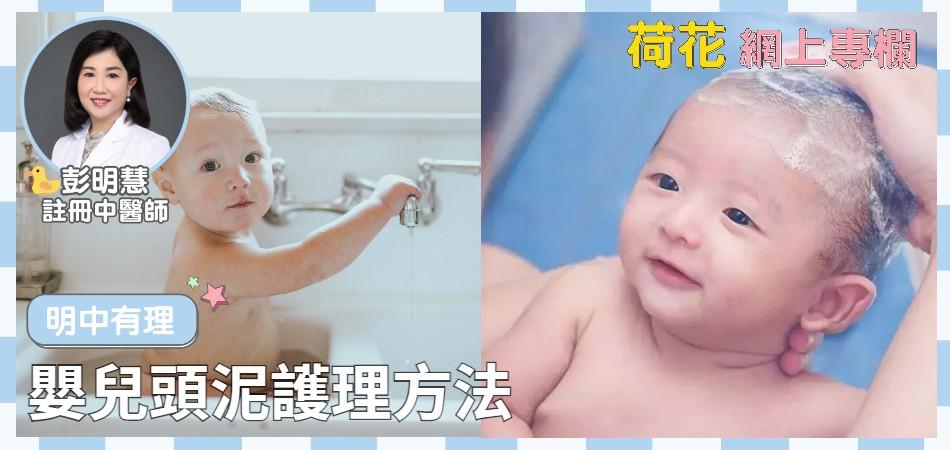 嬰兒頭泥護理方法