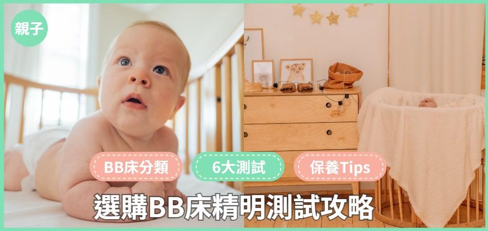 新手父母選購BB床精明測試攻略