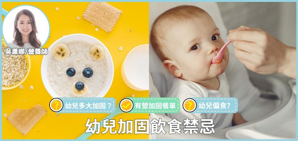 幼兒加固次序、餐單及禁忌
