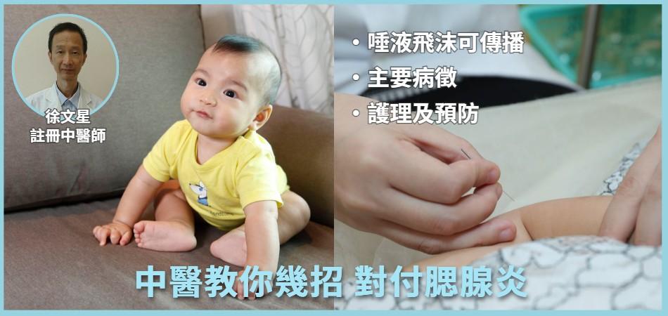 中醫教你對付兒童腮腺炎