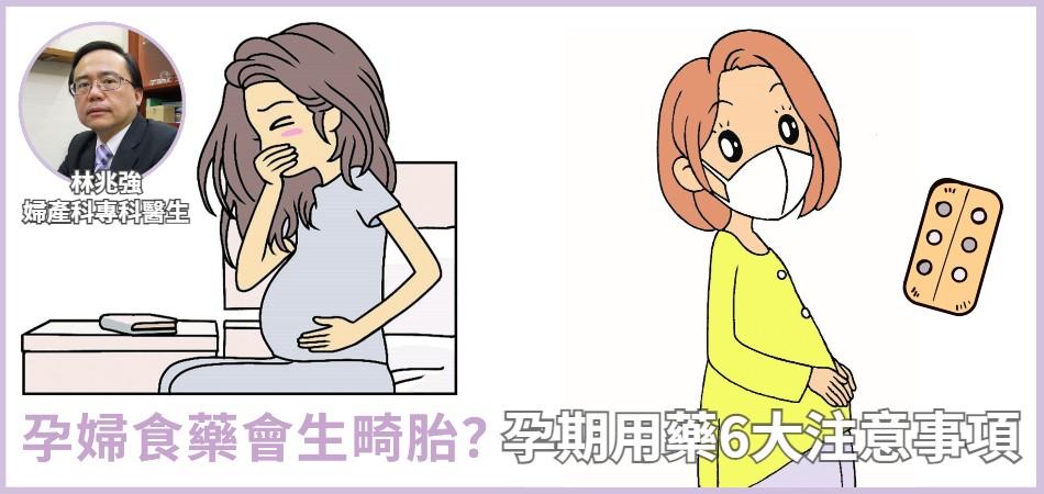孕婦食藥生崎胎?遵守用藥6原則